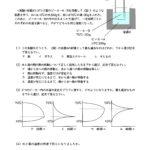 熱の移動と温度変化