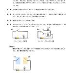 3路スイッチ(階段の上下で操作できるスイッチ)
