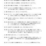 円高・円安に関する問題