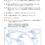 地図と地球儀の違い