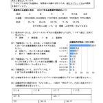 日本の農業と稲作