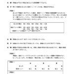 条件整理と推理2