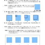 格子内にある正方形の数