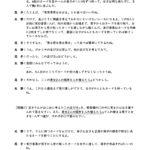 漢字組み合わせゲーム