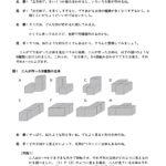 立方体積み木の投影図と組み合わせ