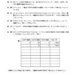 3種類の品物の合計代金(不定方程式)