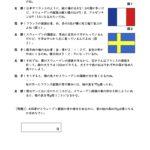 スウェーデン国旗の面積